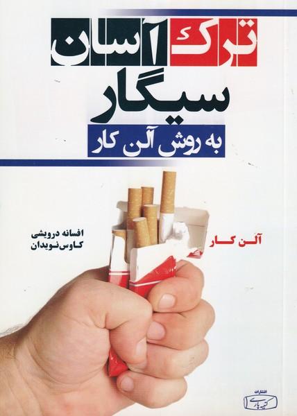 ترك آسان سيگار به روش آلن كار (درويشي) كتيبه پارسي