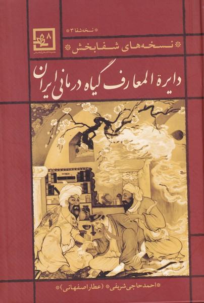 دايرة المعارف گياه درماني ايران (حاجي شريفي) حافظ نوين