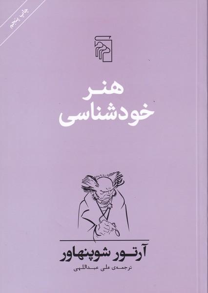 هنر خودشناسي شوپنهاور (عبداللهي) مركز