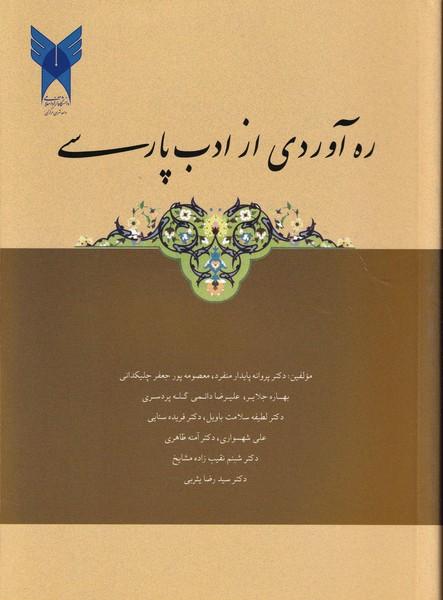 ره آوردي از ادب پارسي (پايدار منفرد) دانشگاه آزاد اسلامي