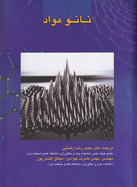 نانو مواد (رضايي) علم و صنعت
