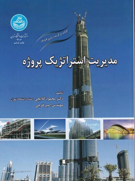 مديريت استراتژيك پروژه (گلابچي) دانشگاه تهران