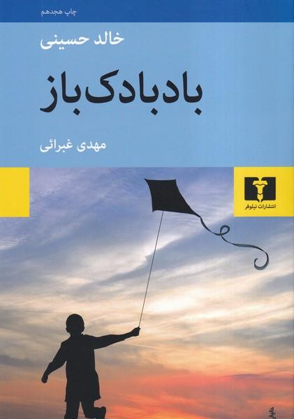 بادبادك باز حسيني (غبرائي) نيلوفر