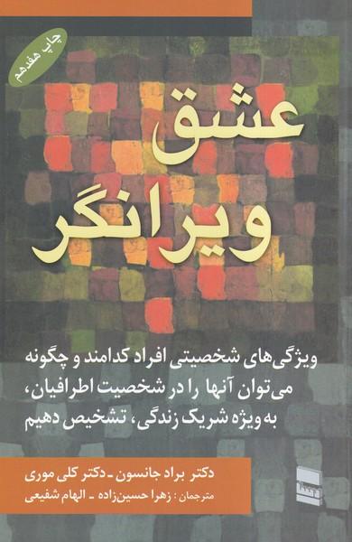 عشق ويرانگر جانسون (حسين زاده) خدمات فرهنگي رسا