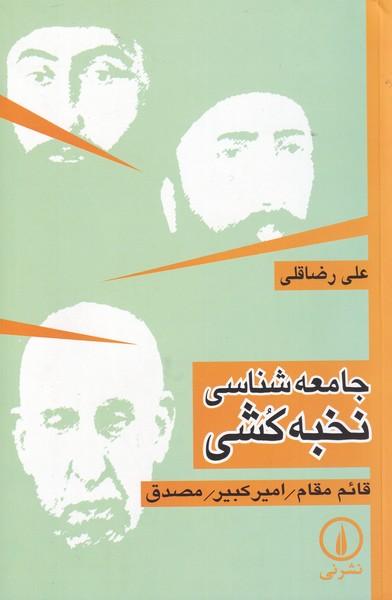 جامعه شناسي نخبه كشي (رضاقلي) نشر ني