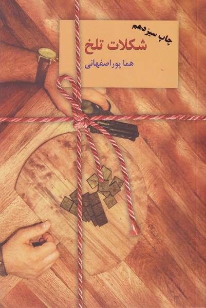 شكلات تلخ دوره 2 جلدي (پور اصفهاني) سخن