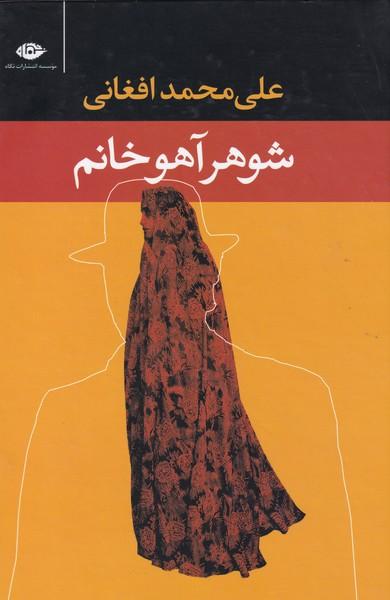شوهر آهو خانم (افغاني) نگاه