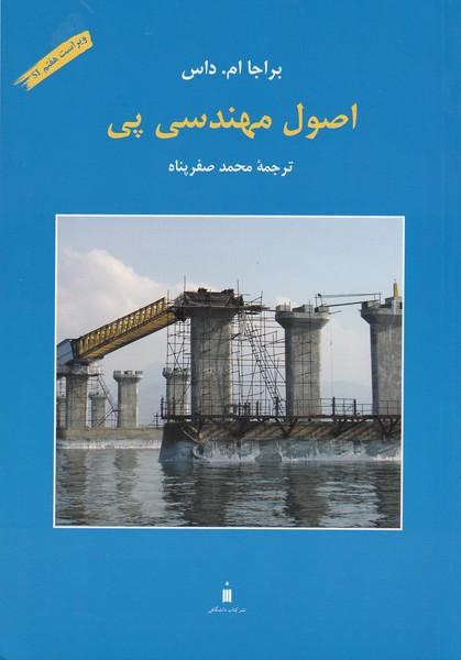 اصول مهندسي پي داس ويرايش هفتم (صفرپناه) كتاب دانشگاهي