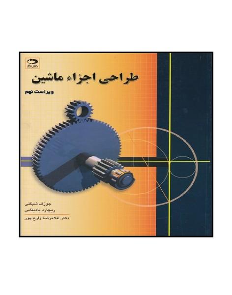 طراحي اجزاي ماشين شيگلي (زارع پور) دانش نگار