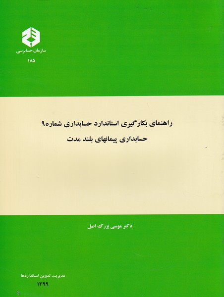 نشريه 185 راهنماي بكارگيري استاندارد حسابداري شماره 9 ( سازمان حسابرسي)