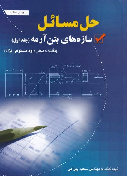 حل مسائل سازه هاي بتن آرمه جلد 1 (مستوفي نژاد) اركان دانش