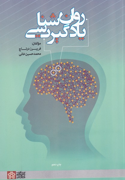 روان شناسي يادگيري (درتاج) دانشگاه علامه طباطبائي