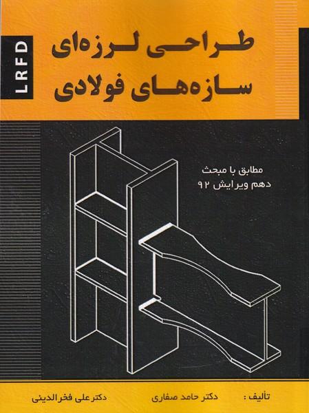 طراحي لرزه اي سازه هاي فولادي lrfd (صفاري) سيماي دانش