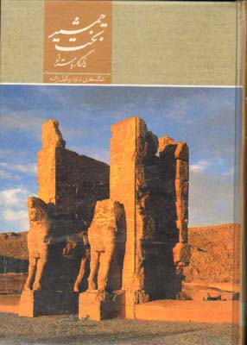 تصویر تخت جمشيد يادگار باستان وزيري  (چاپ1)
