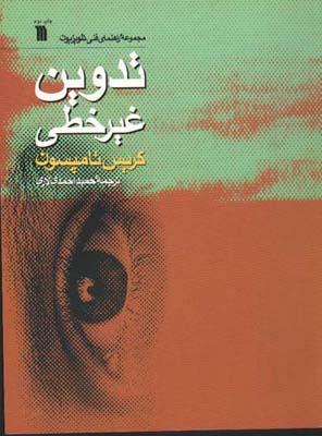 تصویر تصنيف سرايي در ادب فارسي