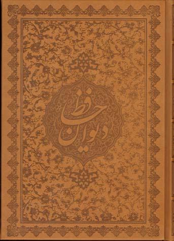 تصویر حافظ فلسفي (گل و مرغ) طرح چرم وزيري باجعبه چاپ (1)