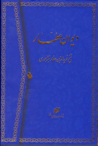 تصویر ديوان عطار ميردشتي وزيري تحرير باقاب چاپ (1)