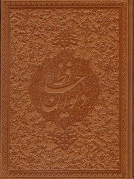 تصویر حافظ فلاح 4زبانه رحلي لب طلايي چرم مصنوعي باجعبه چاپ(1)