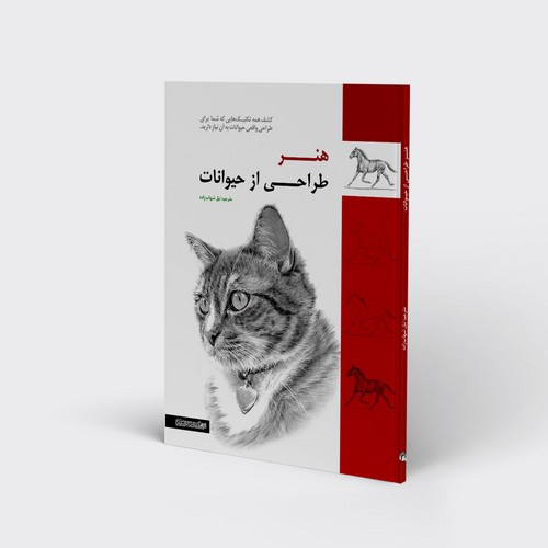 تصویر هنر طراحي از حيوانات چاپ 5-ميردشتي
