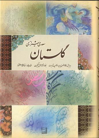 تصویر گلستان سعدي سلحشور باقاب