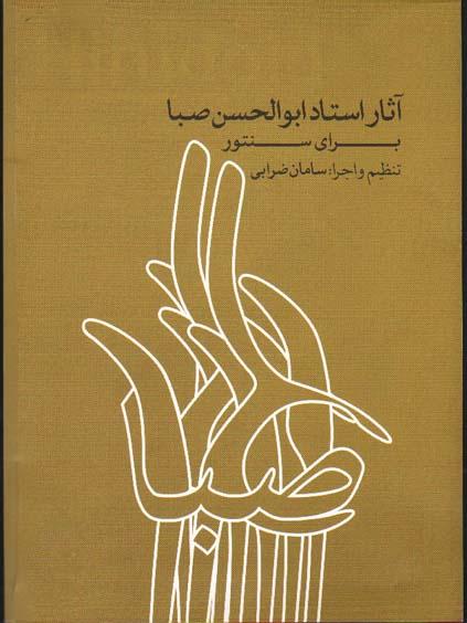 تصویر آثار استاد ابوالحسن صبا براي سنتور باCD