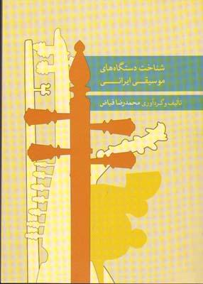 تصویر شناخت دستگاه هاي موسيقي ايراني با DVD