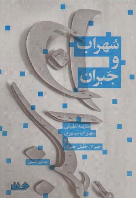 تصویر مقايسه تطبيقي سهراب سپهري و جبران