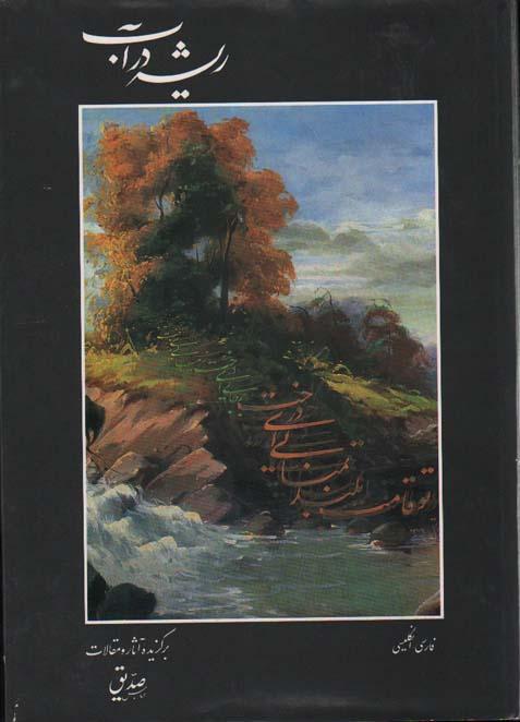 تصویر ريشه در آب  (چاپ1)