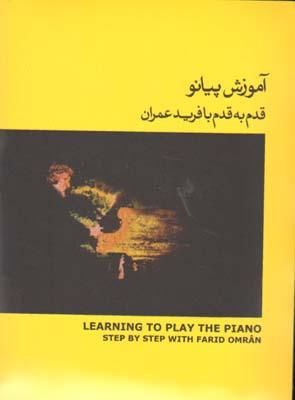 تصویر آموزش پيانو قدم به قدم فريد عمران ج دوم با CD