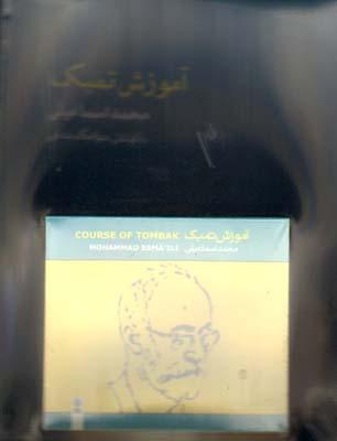 تصویر آموزش تمبك اسماعيلي با CD