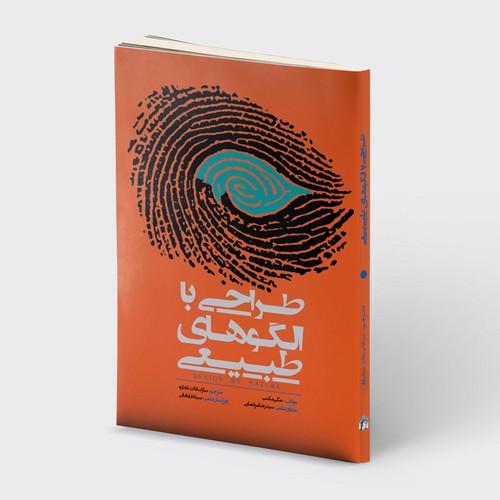 تصویر طراحي با الگوهاي طبيعي-چاپ2