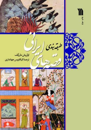 تصویر طبقه بندي قصه هاي ايراني-سروش