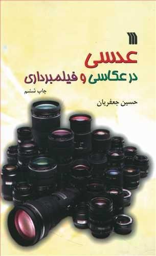 تصویر عدسي در عكاسي و فيلمبرداري-سروش