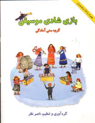 تصویر بازي شادي موسيقي با CD