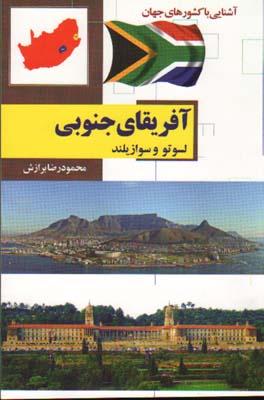 تصویر آشنايي با كشورها جهان آفريقاي جنوبي-ش