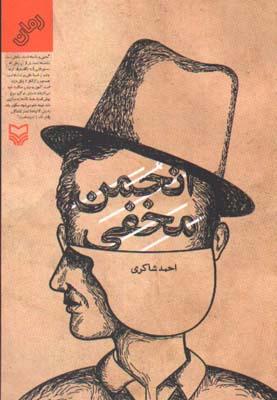 تصویر انجمن مخفي