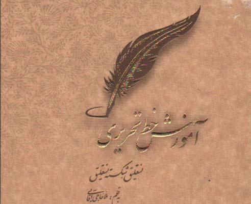 تصویر آموزش خط تحريري ملاحاجي آقايي خشتي -ش