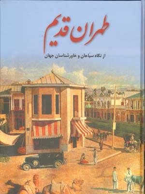 تصویر طهران قديم از نگاه سياحان رحلي بدون قاب