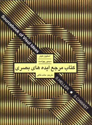 تصویر كتاب مرجع ايده هاي بصري