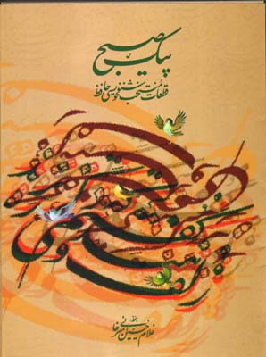 تصویر آلبوم اميرخاني (پيك صبح)قطعات منتخب حافظ -چ2