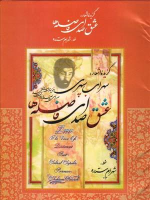 تصویر آلبوم گزيده اشعار سهراب سپهري-چ1