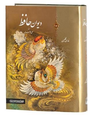 تصویر حافظ جافري 2زبانه وزيري با جعبه(طرح چرم)  چاپ1