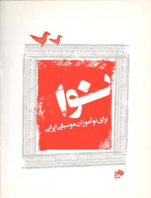 تصویر نوا براي نوآموزان موسيقي ايراني