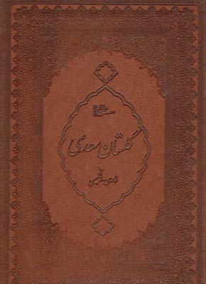 تصویر گلستان سعدي محرمي 2زبانه تحرير وزيري طرح چرم با قاب