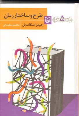 تصویر آموزش نويسندگي 5-طرح و ساختار رمان