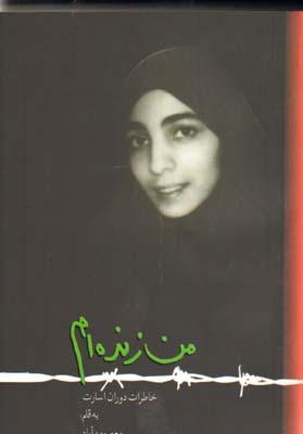 تصویر من زنده ام-خاطرات دوران اسارت معصومه آباد