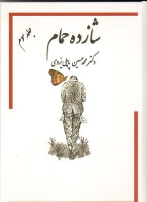 تصویر خاطرات شازده حمام جلد3