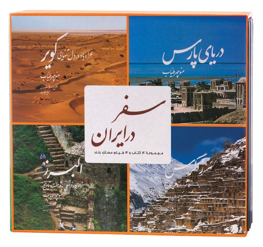تصویر مجموعه 4 جلدي سفر در ايران با قاب همراه با DVD