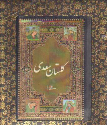 تصویر گلستان سعدي محرمي بغلي با جعبه مقوايي