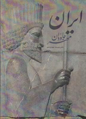 تصویر ايران مهر جاودان رحلي